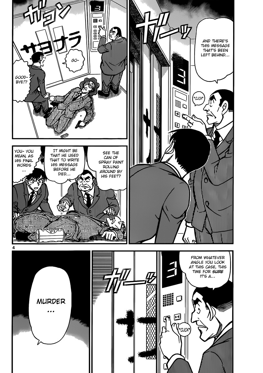 Detective Conan Chapter 832  Online Free Manga Read Image 4