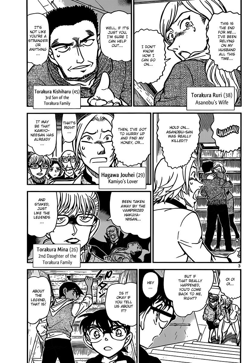 Detective Conan Chapter 837  Online Free Manga Read Image 3