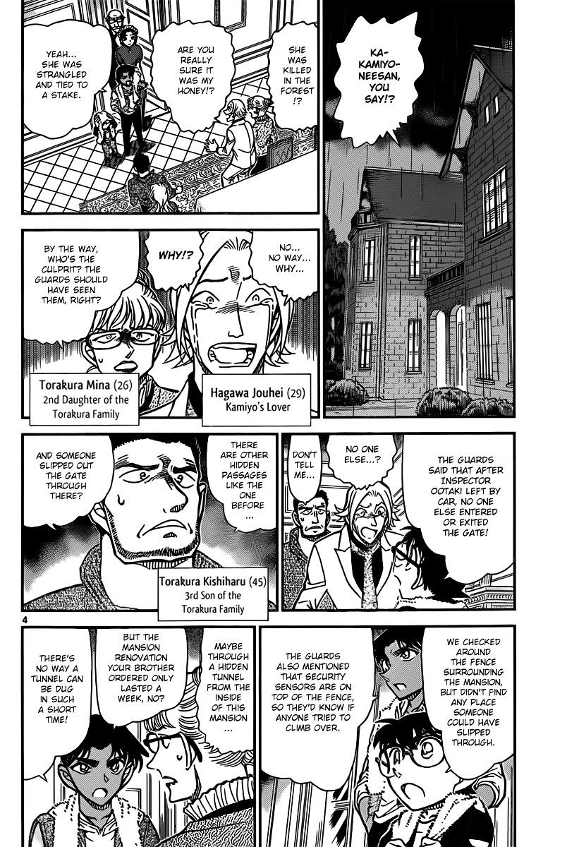 Detective Conan Chapter 839  Online Free Manga Read Image 4