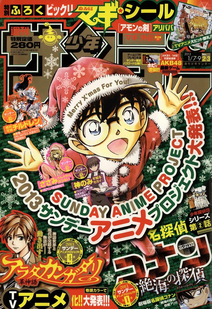 Detective Conan Chapter 842  Online Free Manga Read Image 17
