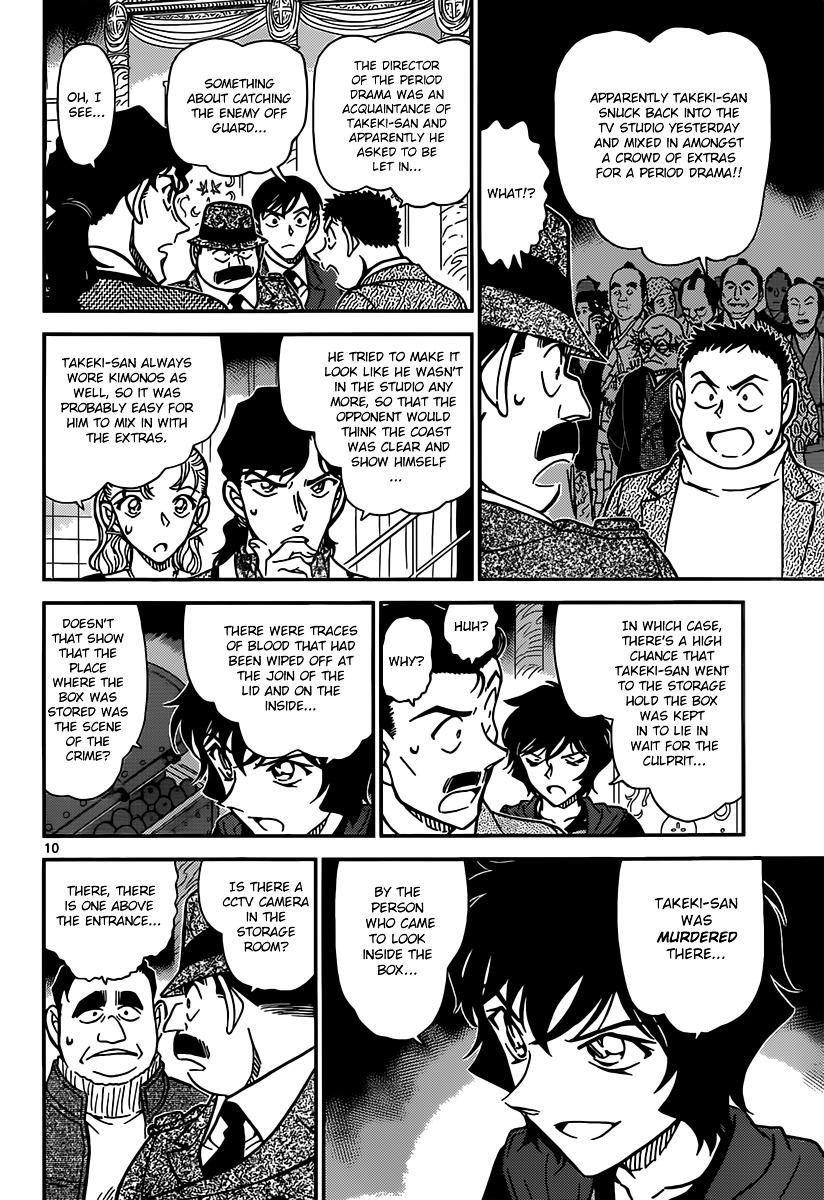 Detective Conan Chapter 845  Online Free Manga Read Image 10