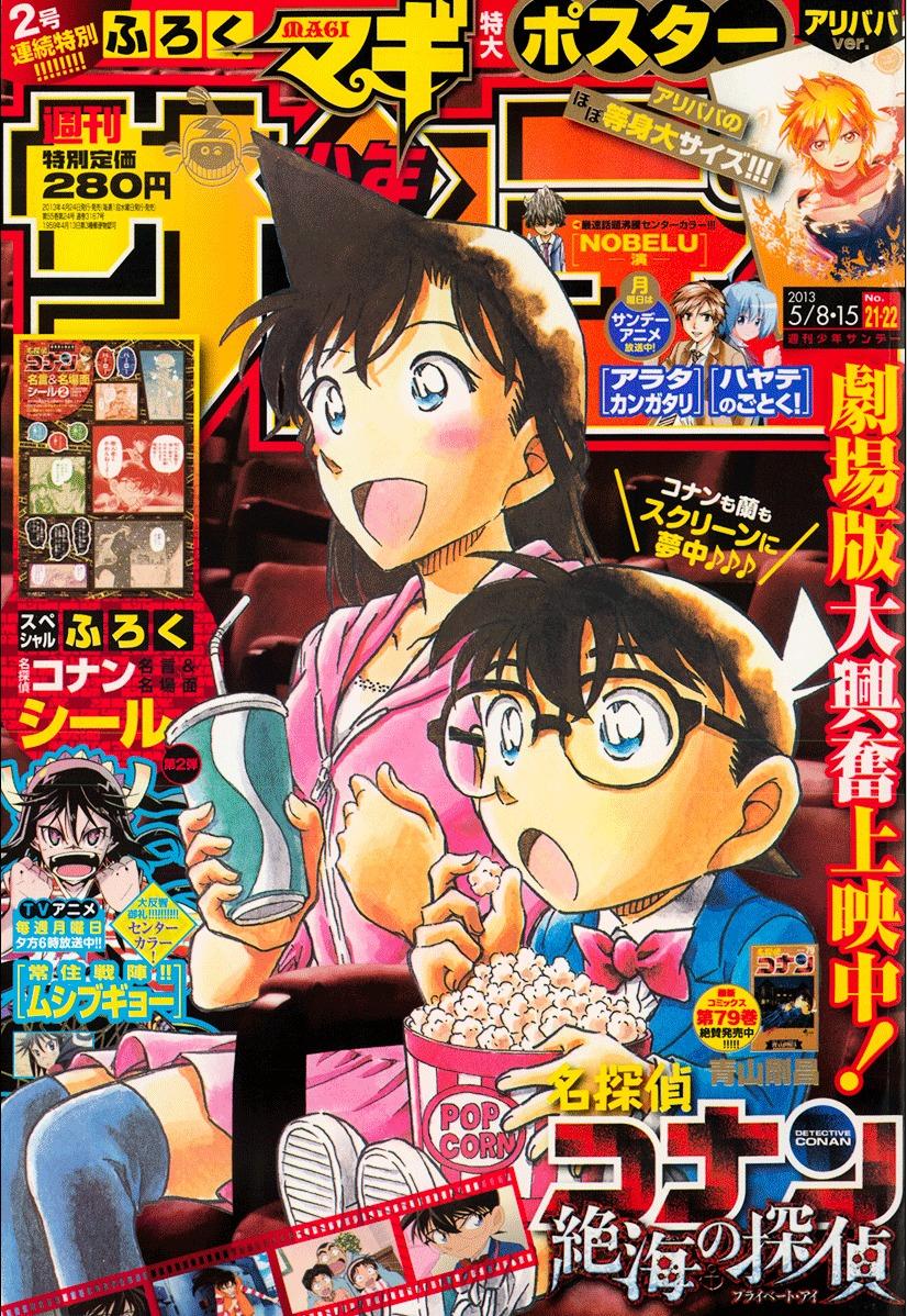 Detective Conan Chapter 856  Online Free Manga Read Image 1