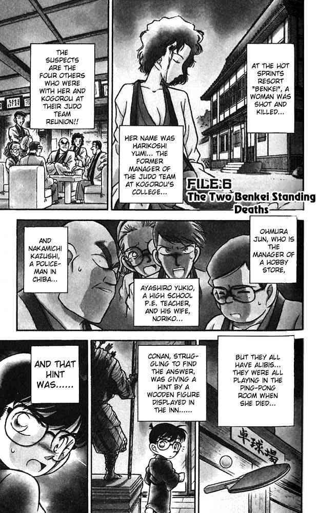 Detective Conan Chapter 86  Online Free Manga Read Image 1