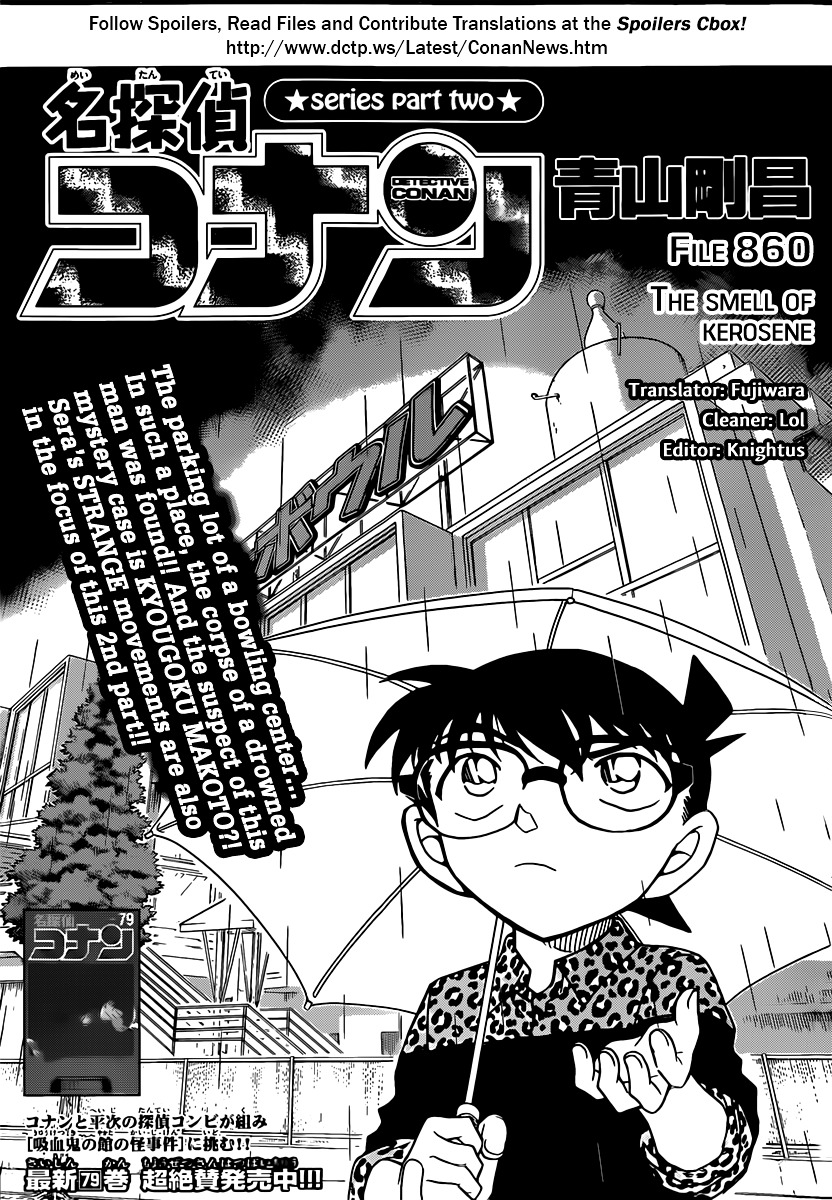 Detective Conan Chapter 860  Online Free Manga Read Image 1