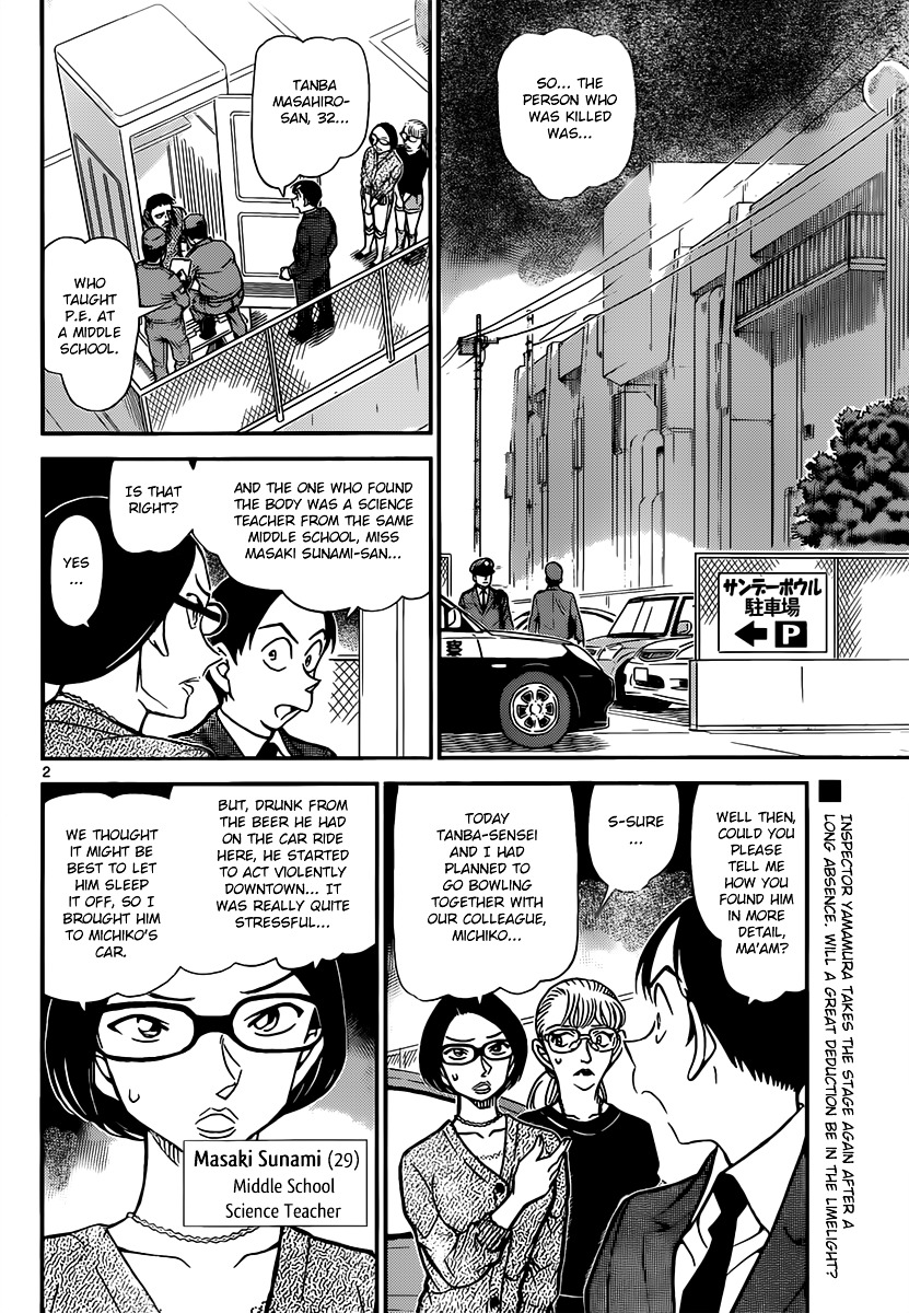 Detective Conan Chapter 860  Online Free Manga Read Image 2