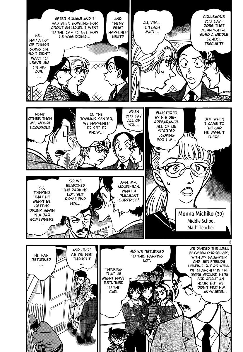 Detective Conan Chapter 860  Online Free Manga Read Image 3