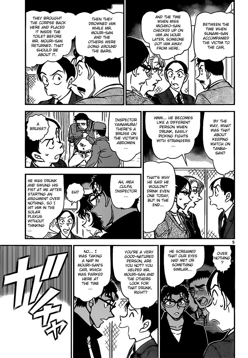 Detective Conan Chapter 860  Online Free Manga Read Image 5
