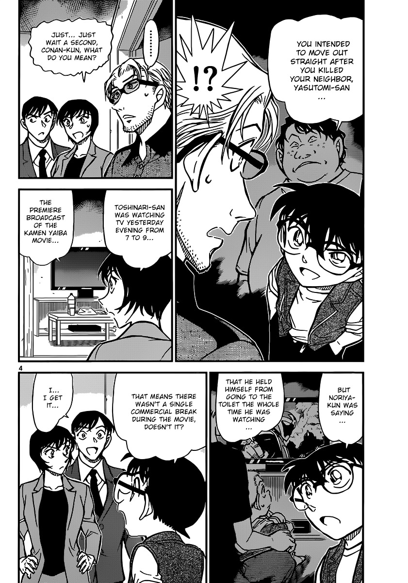 Detective Conan Chapter 871  Online Free Manga Read Image 4