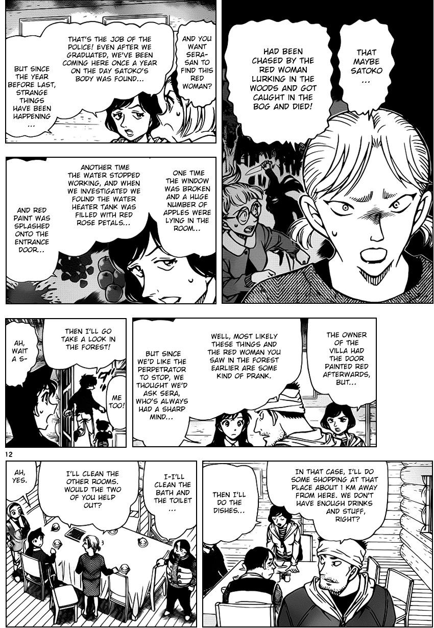 Detective Conan Chapter 872  Online Free Manga Read Image 12