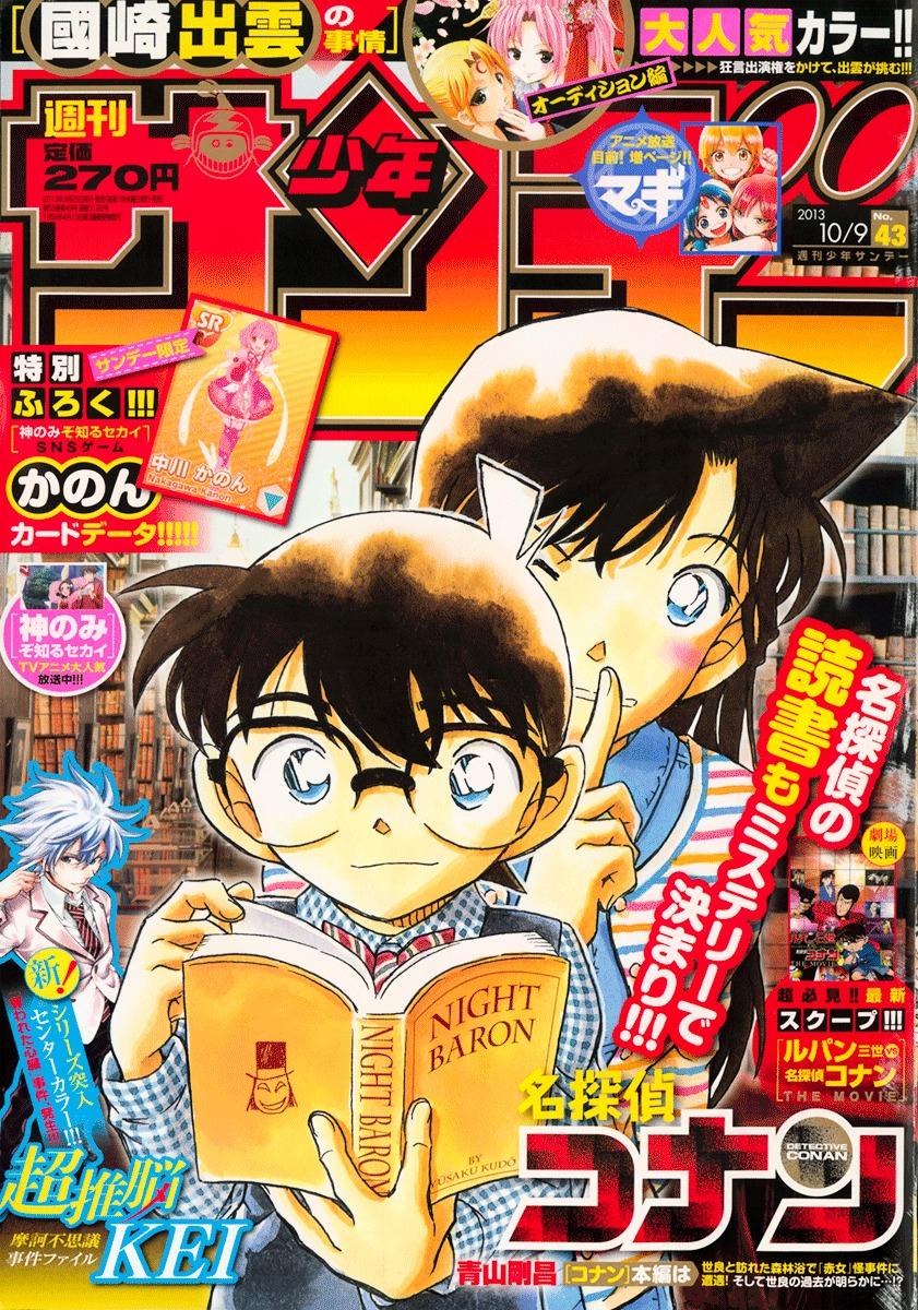 Detective Conan Chapter 873  Online Free Manga Read Image 1