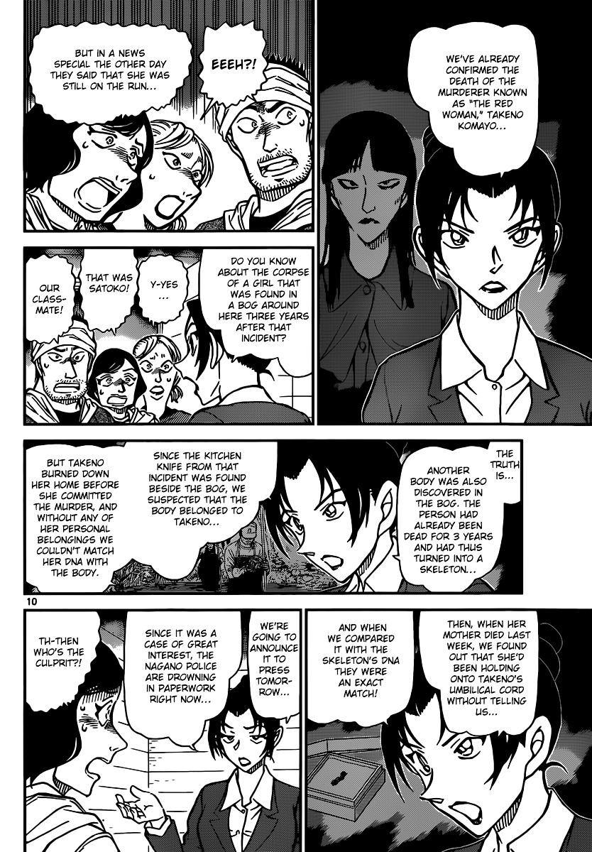 Detective Conan Chapter 873  Online Free Manga Read Image 11