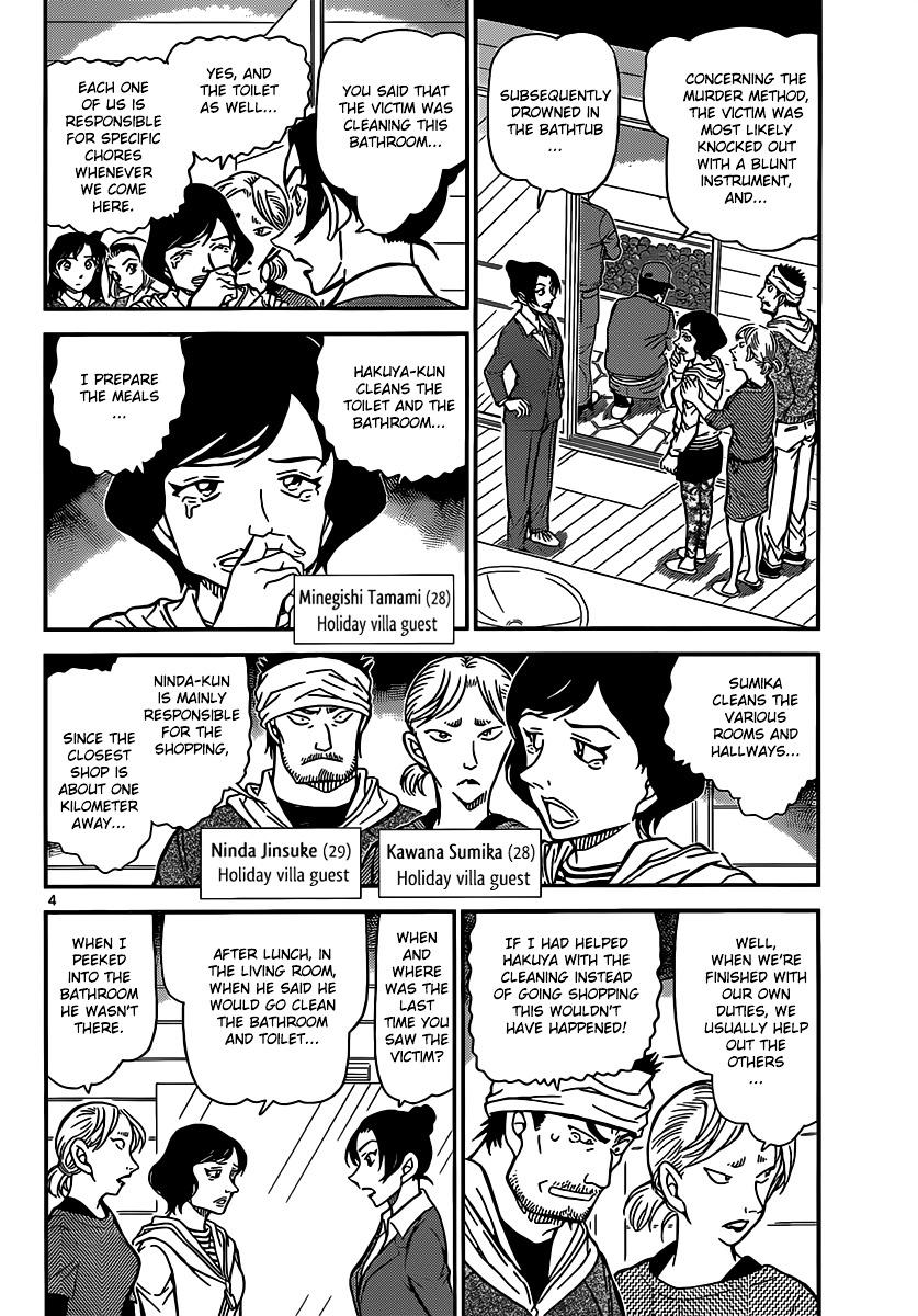 Detective Conan Chapter 873  Online Free Manga Read Image 5