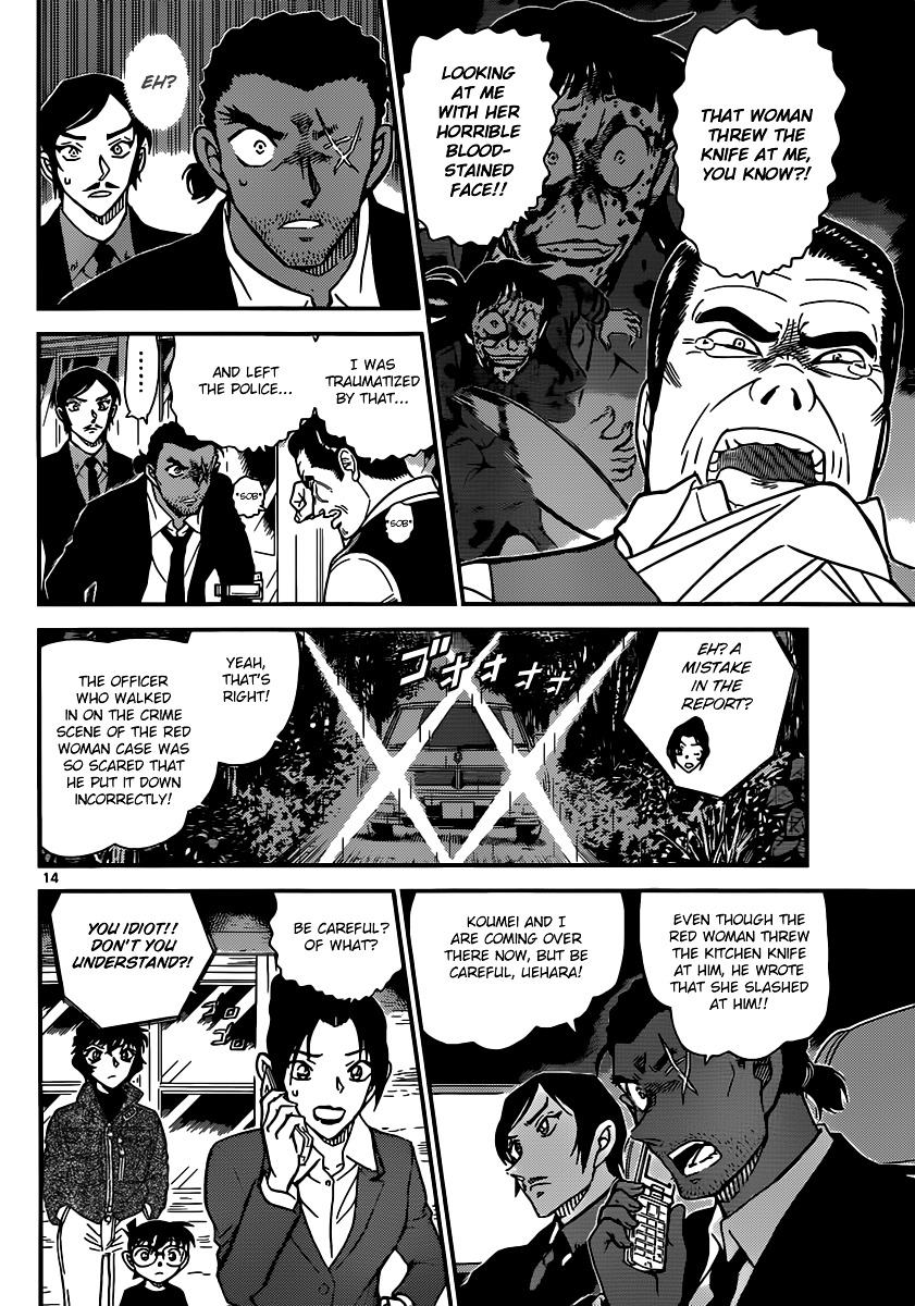 Detective Conan Chapter 874  Online Free Manga Read Image 14