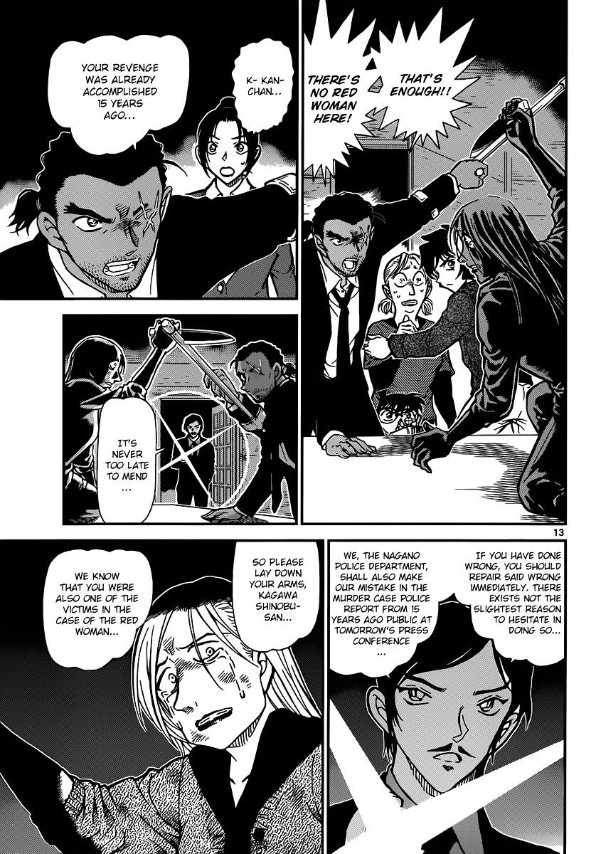 Detective Conan Chapter 875  Online Free Manga Read Image 13