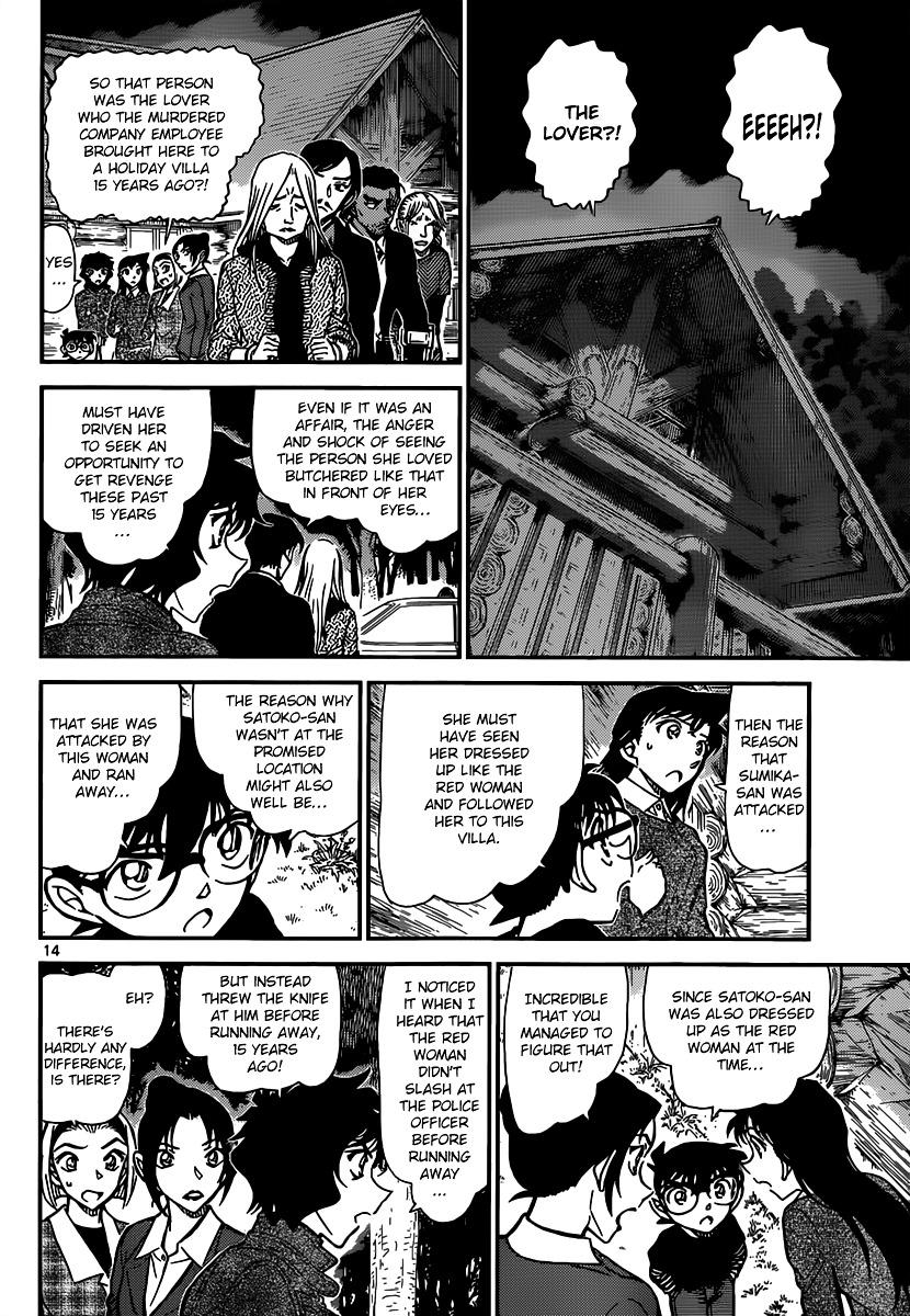 Detective Conan Chapter 875  Online Free Manga Read Image 14