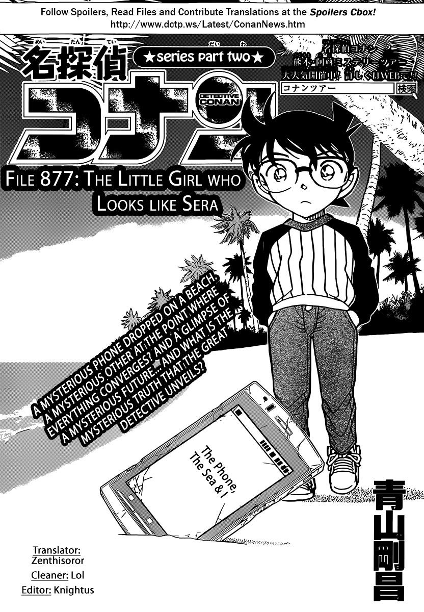Detective Conan Chapter 877  Online Free Manga Read Image 1