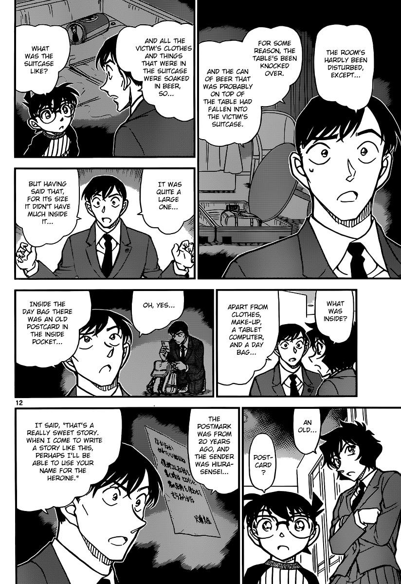 Detective Conan Chapter 877  Online Free Manga Read Image 12