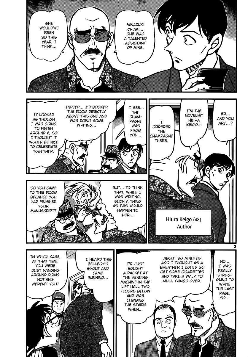 Detective Conan Chapter 877  Online Free Manga Read Image 3