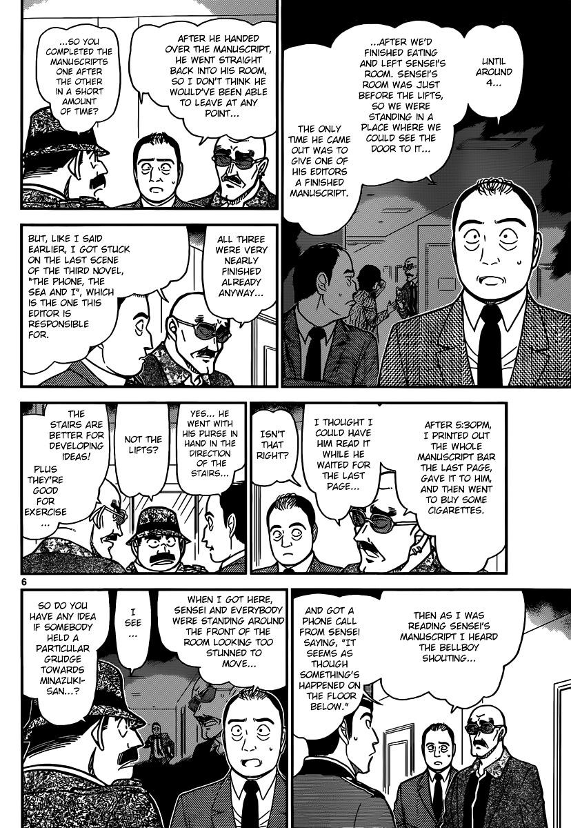 Detective Conan Chapter 877  Online Free Manga Read Image 6
