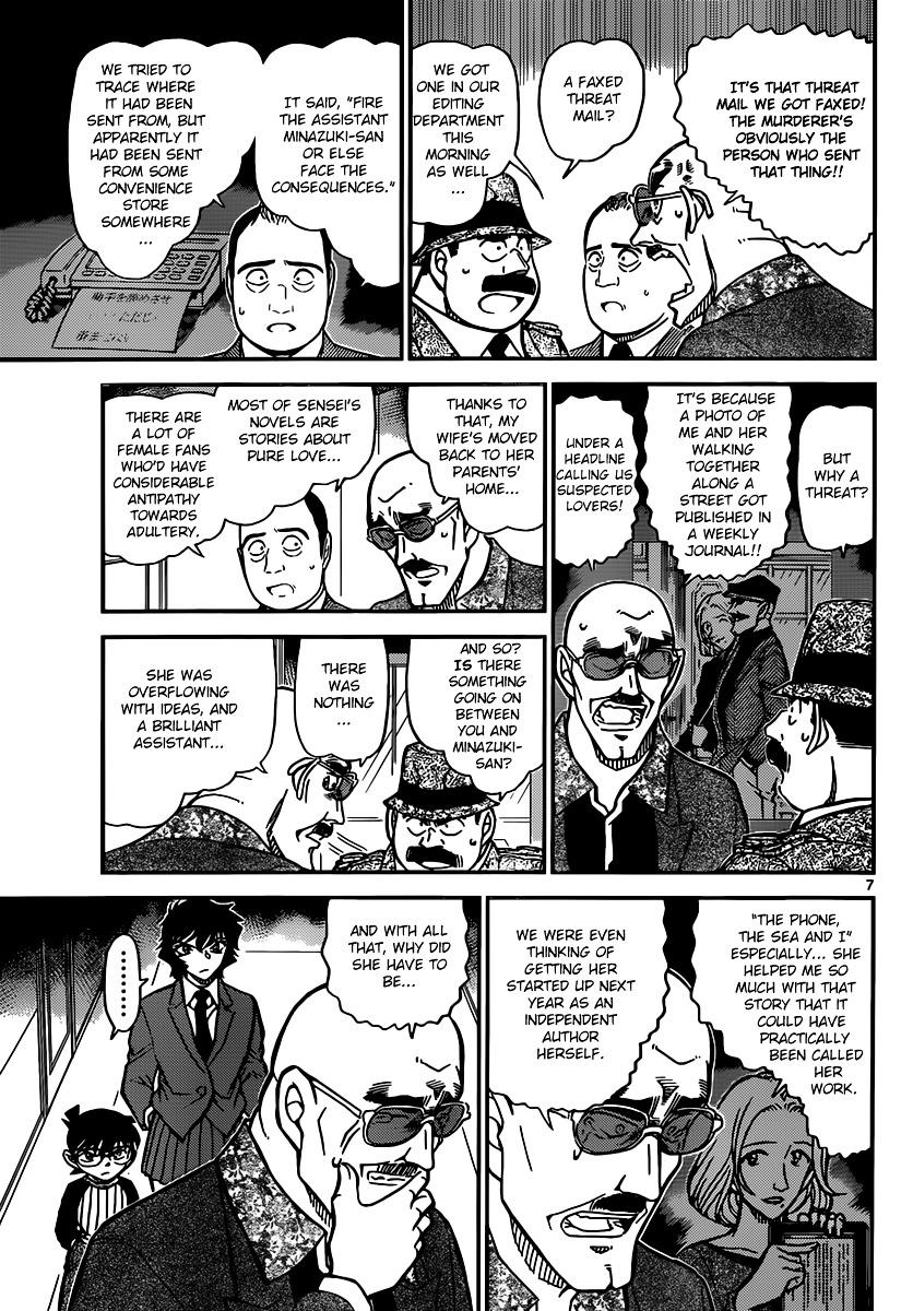 Detective Conan Chapter 877  Online Free Manga Read Image 7