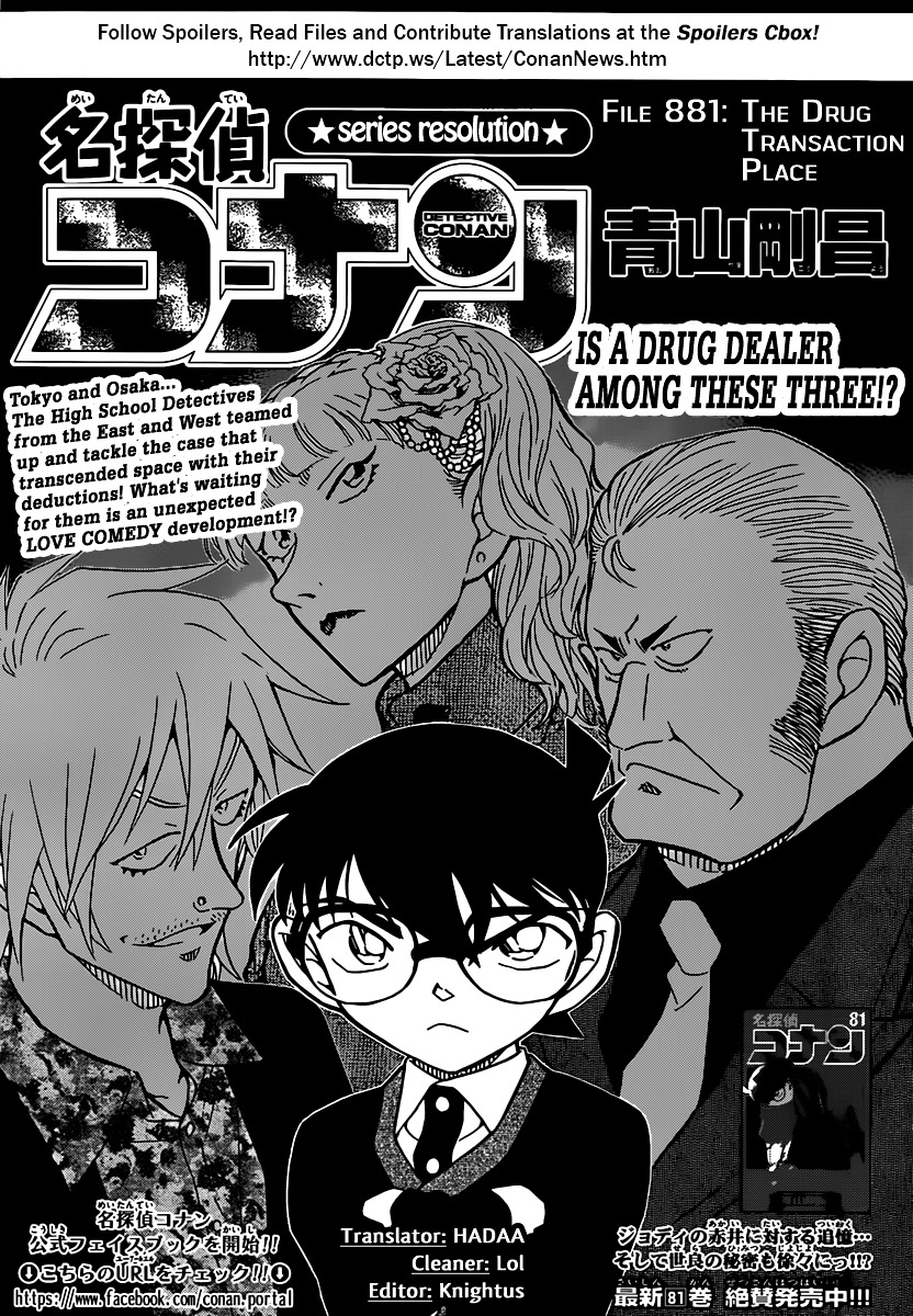 Detective Conan Chapter 881  Online Free Manga Read Image 1