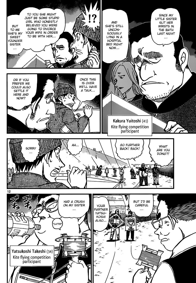 Detective Conan Chapter 885  Online Free Manga Read Image 12