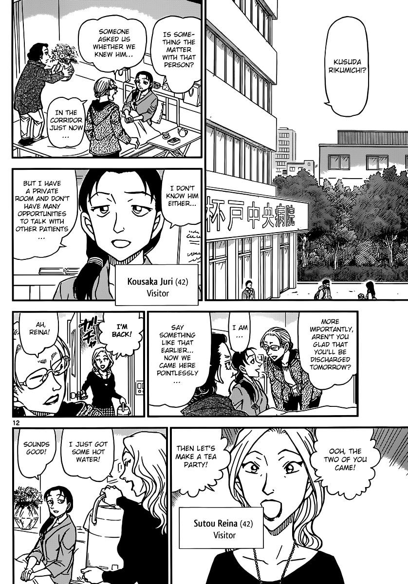 Detective Conan Chapter 888  Online Free Manga Read Image 12