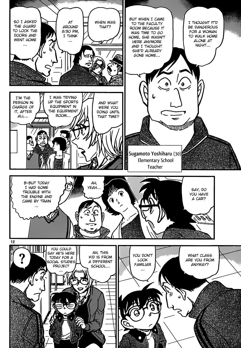 Detective Conan Chapter 891  Online Free Manga Read Image 12