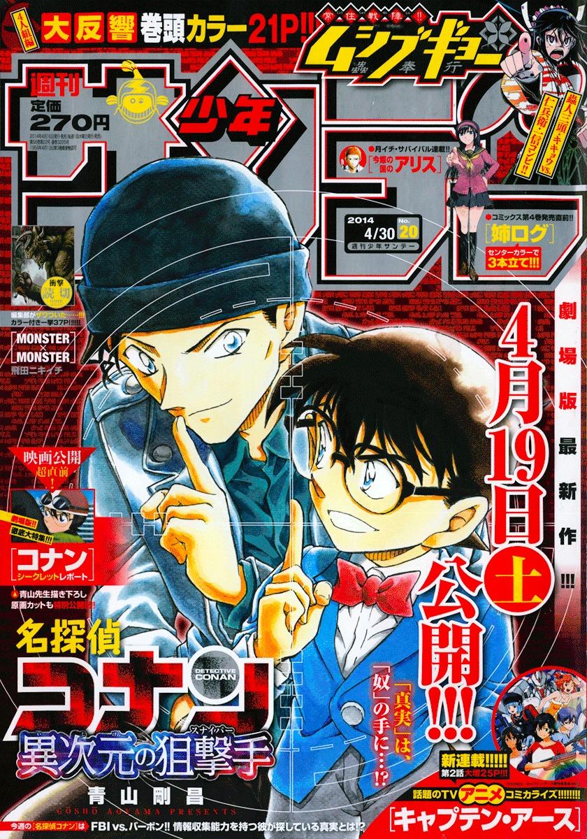 Detective Conan Chapter 893  Online Free Manga Read Image 1
