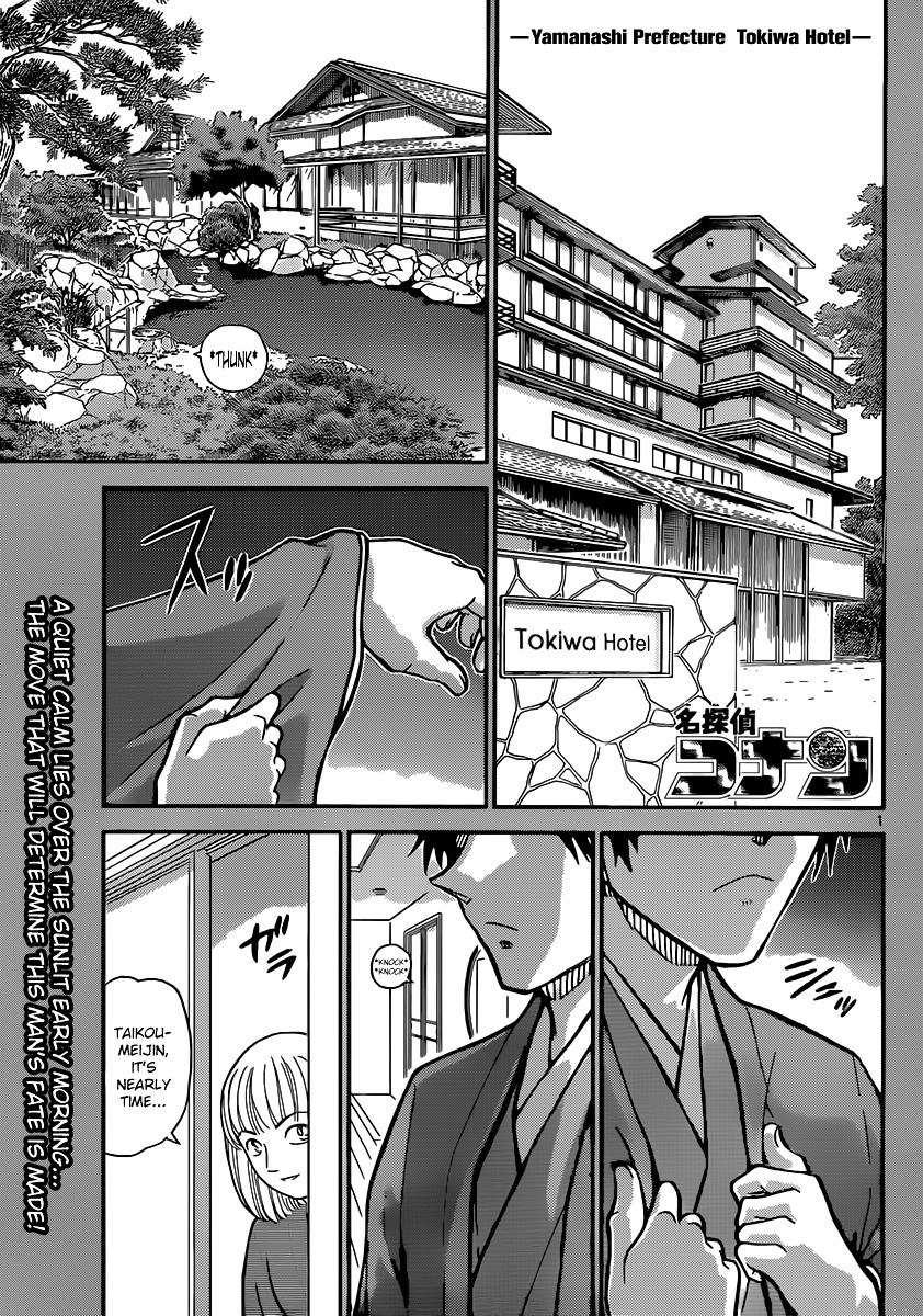 Detective Conan Chapter 899  Online Free Manga Read Image 1