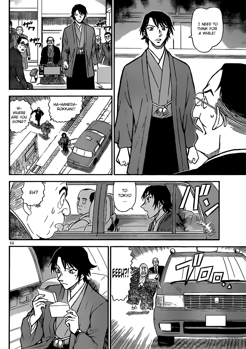 Detective Conan Chapter 899  Online Free Manga Read Image 10