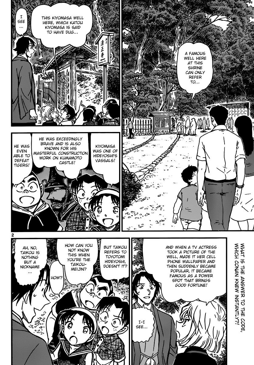 Detective Conan Chapter 900  Online Free Manga Read Image 2