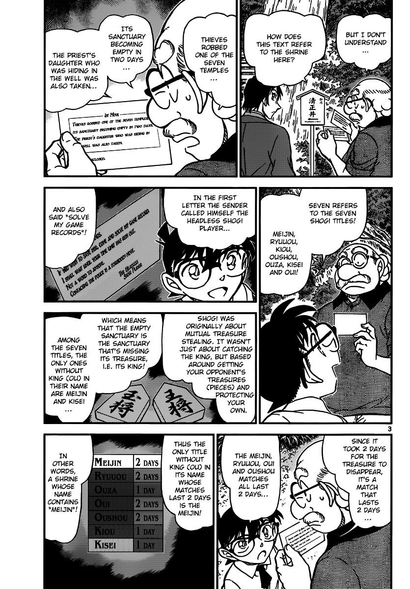 Detective Conan Chapter 900  Online Free Manga Read Image 3
