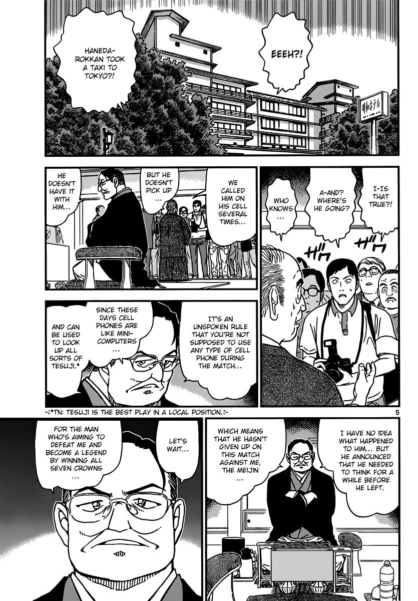 Detective Conan Chapter 900  Online Free Manga Read Image 5