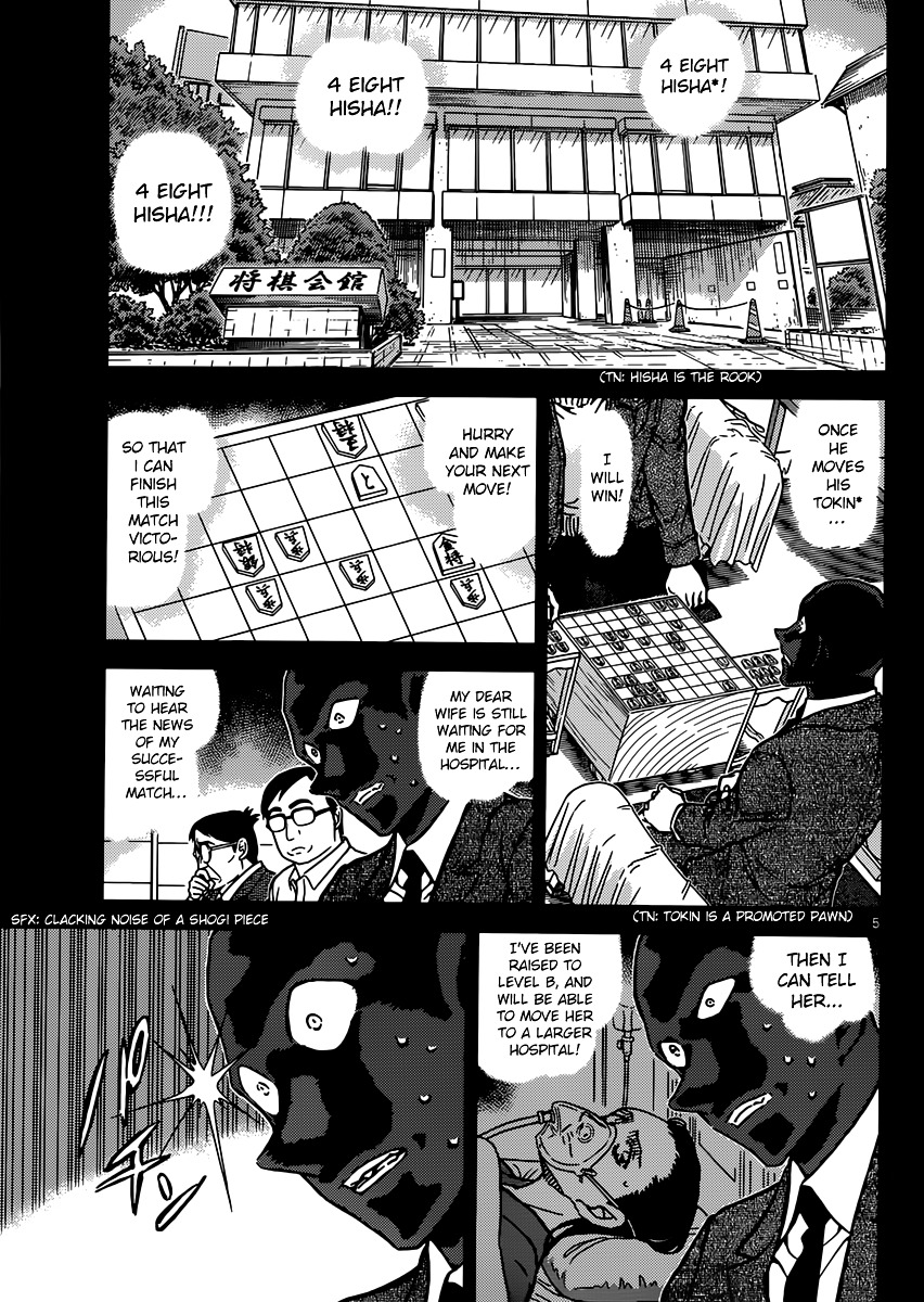 Detective Conan Chapter 901  Online Free Manga Read Image 6
