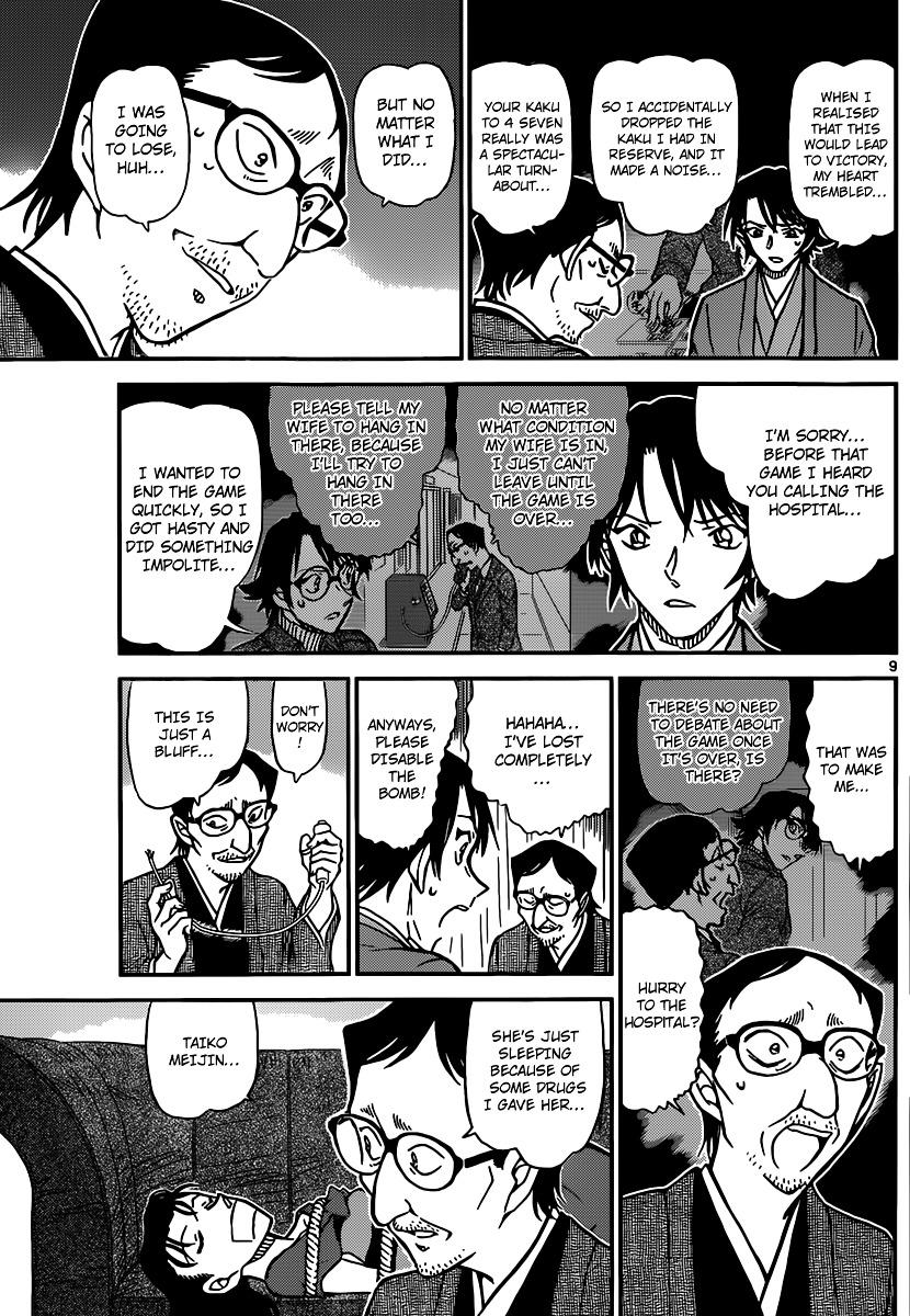 Detective Conan Chapter 902  Online Free Manga Read Image 10
