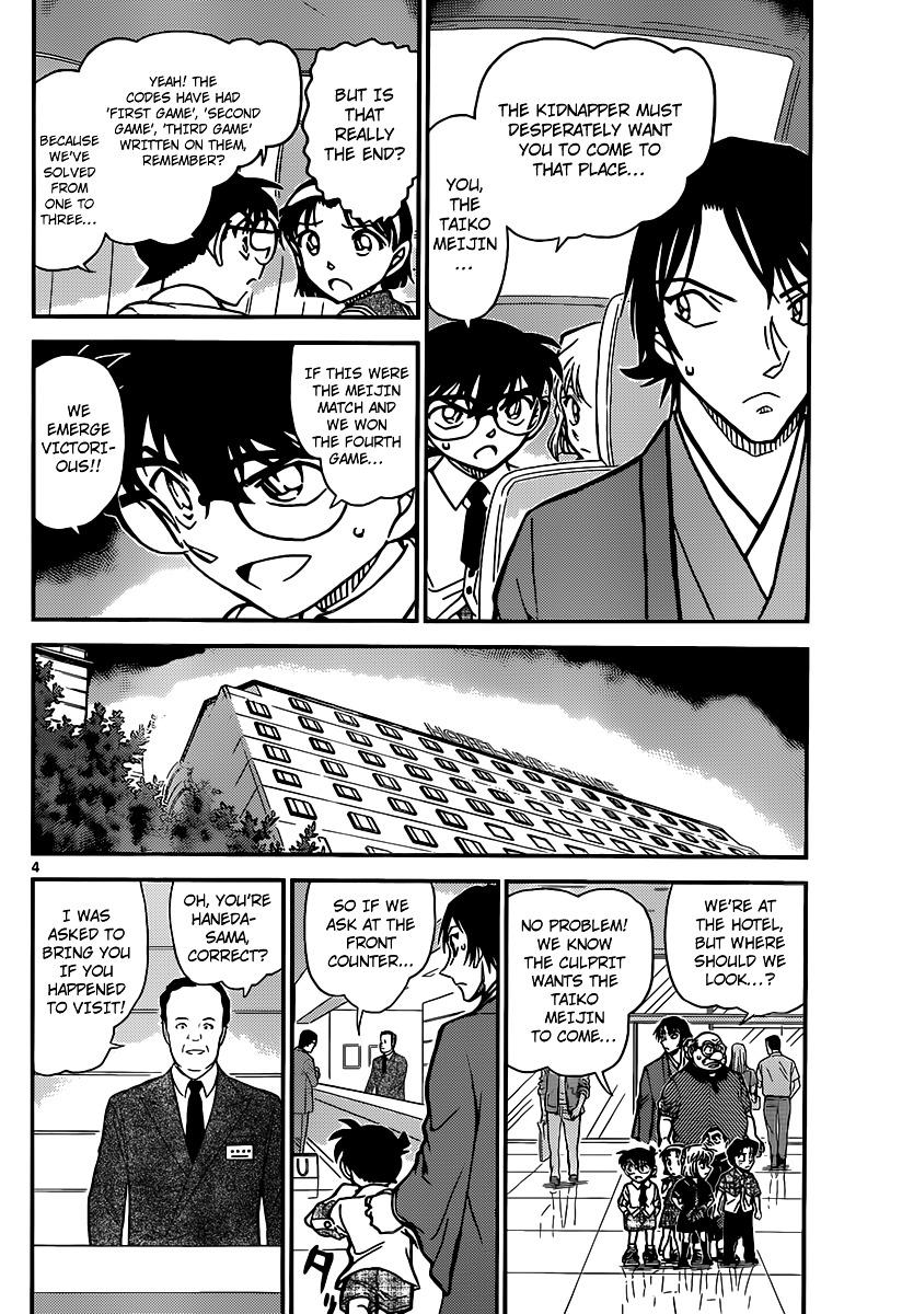 Detective Conan Chapter 902  Online Free Manga Read Image 5
