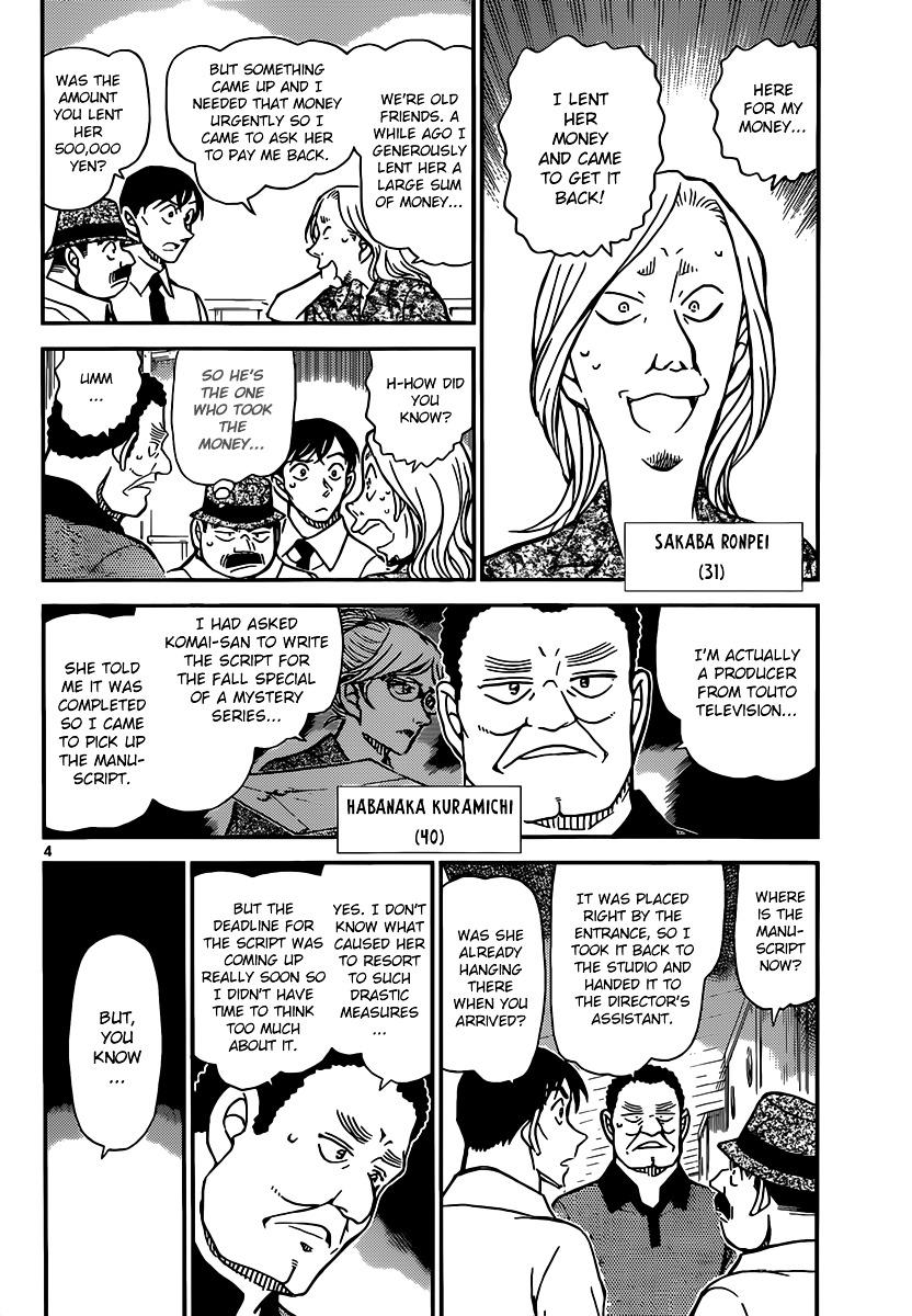 Detective Conan Chapter 907  Online Free Manga Read Image 5