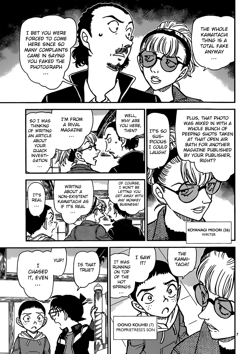 Detective Conan Chapter 909  Online Free Manga Read Image 8