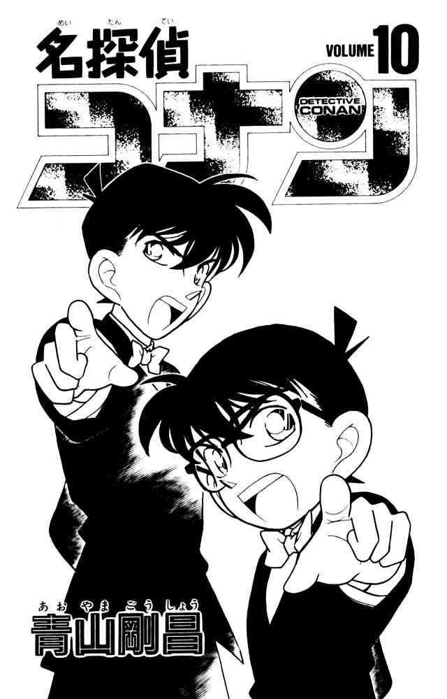 Detective Conan Chapter 91  Online Free Manga Read Image 1