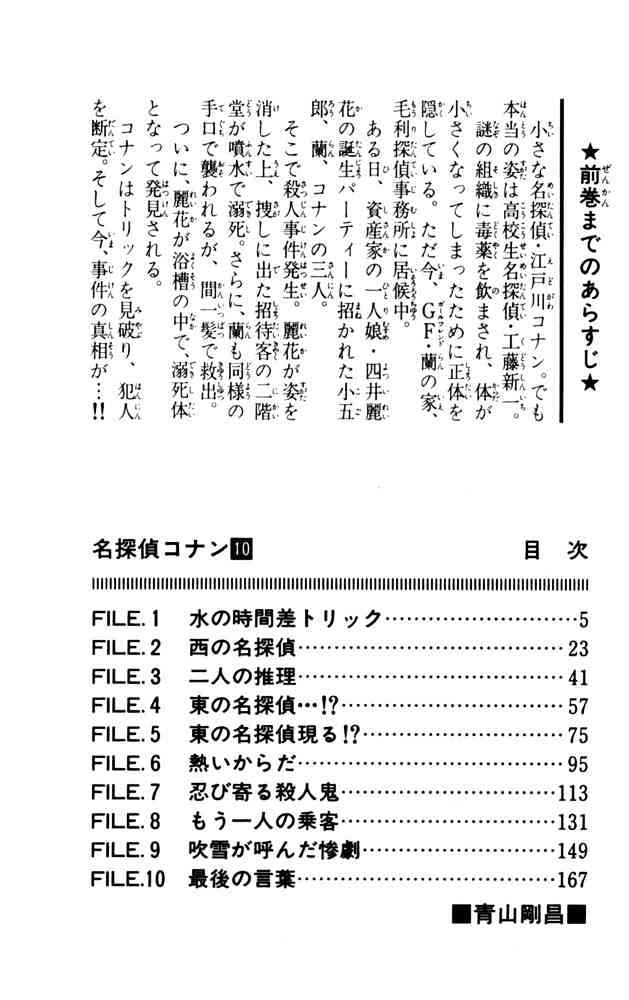Detective Conan Chapter 91  Online Free Manga Read Image 2