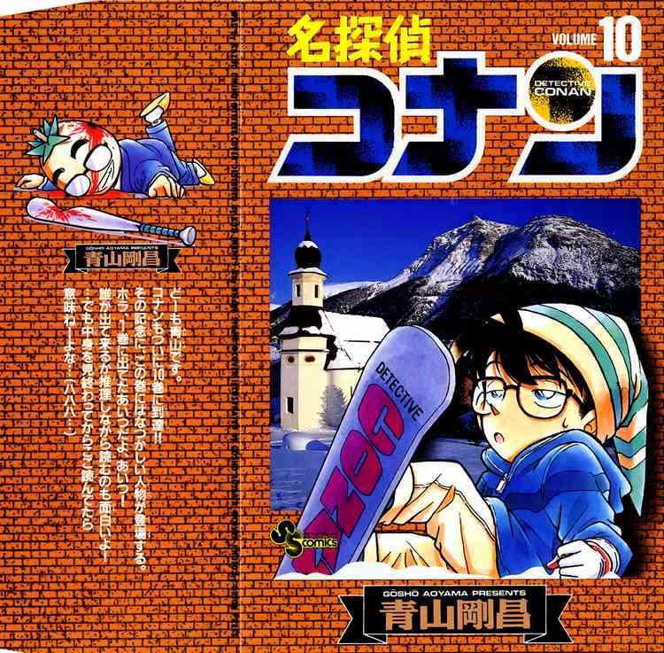 Detective Conan Chapter 91  Online Free Manga Read Image 20