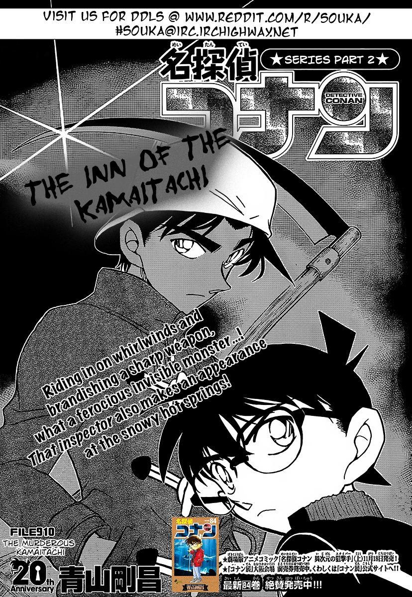 Detective Conan Chapter 910  Online Free Manga Read Image 2