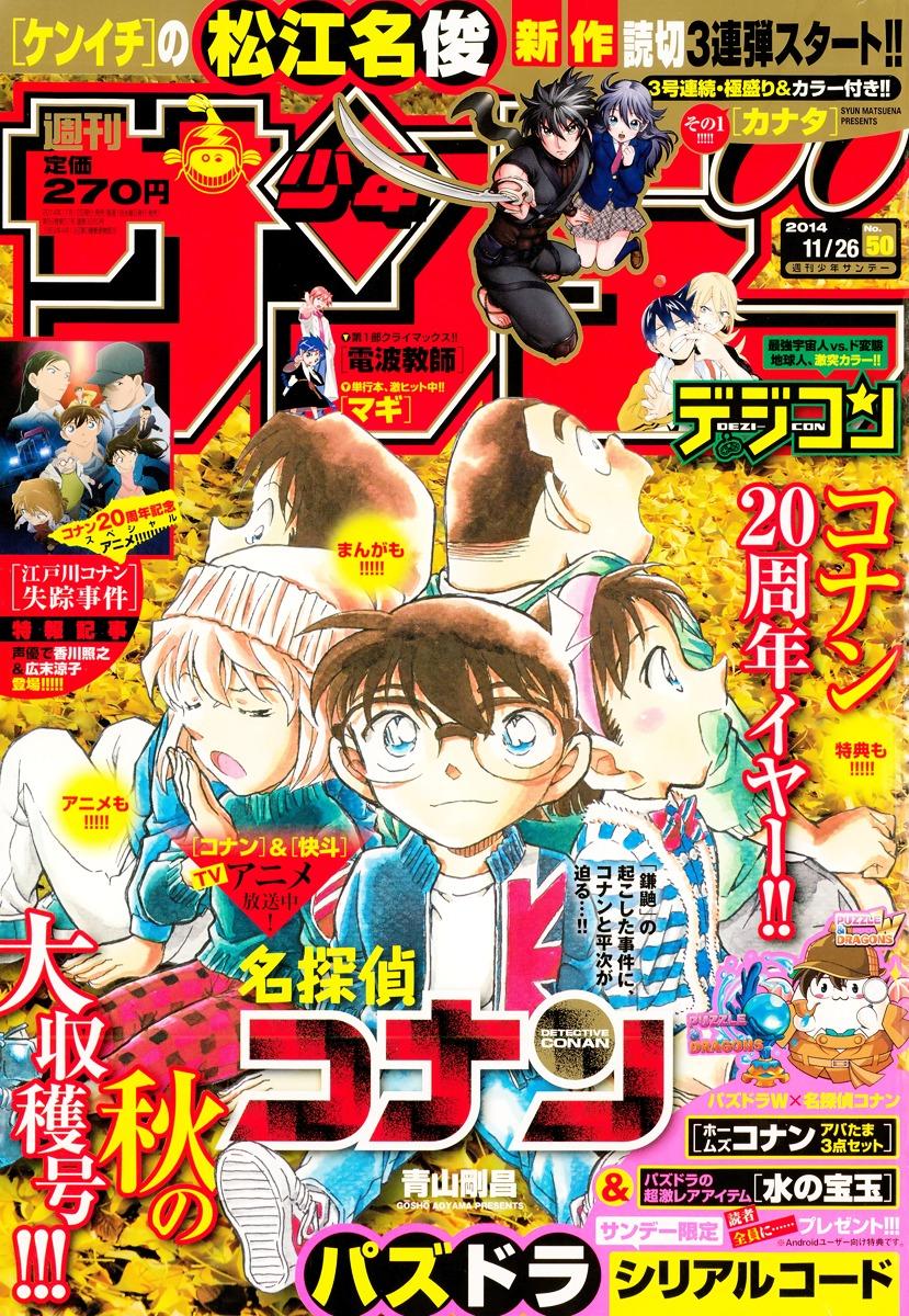 Detective Conan Chapter 911  Online Free Manga Read Image 18
