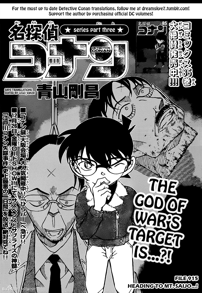 Detective Conan Chapter 915  Online Free Manga Read Image 1