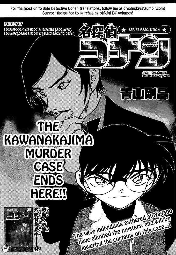 Detective Conan Chapter 917  Online Free Manga Read Image 1