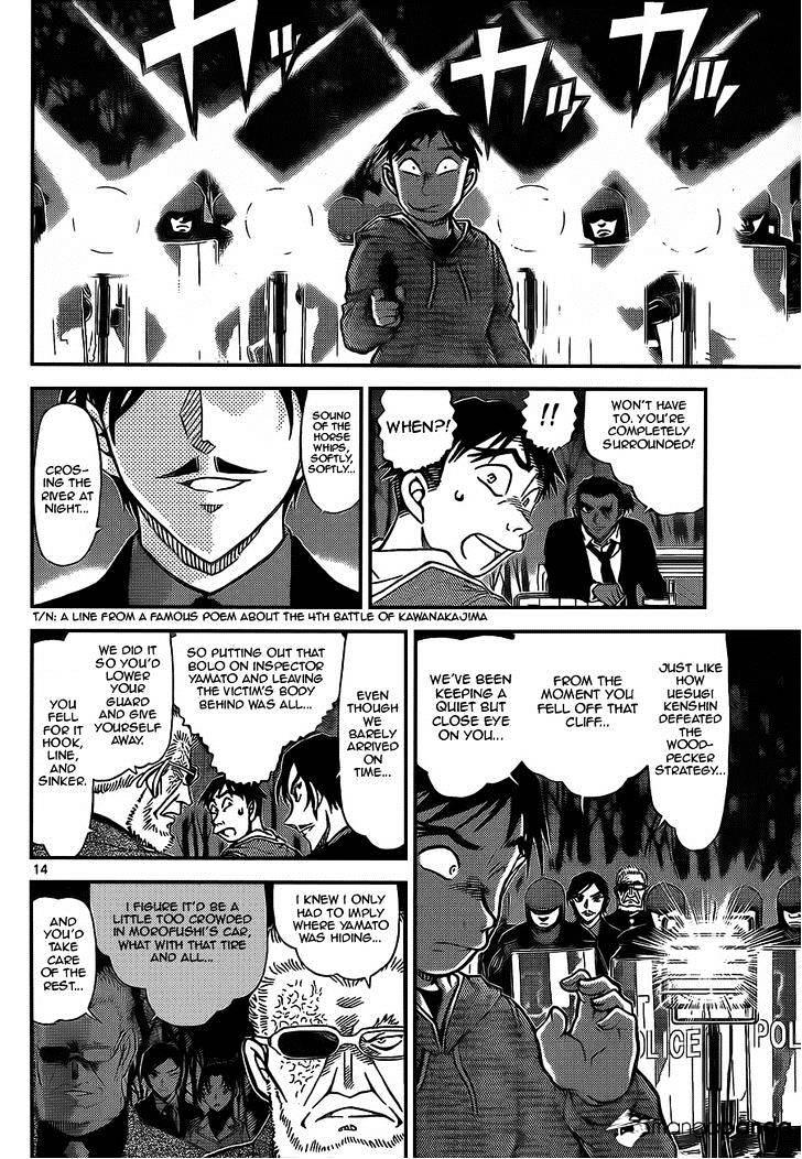 Detective Conan Chapter 917  Online Free Manga Read Image 14