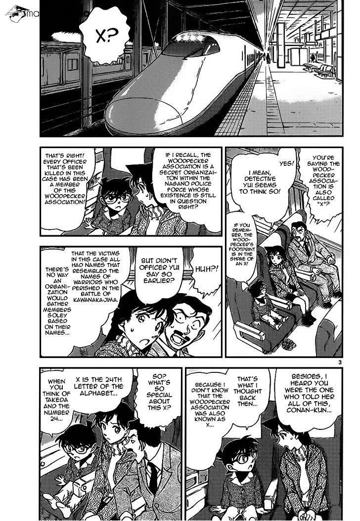 Detective Conan Chapter 917  Online Free Manga Read Image 3