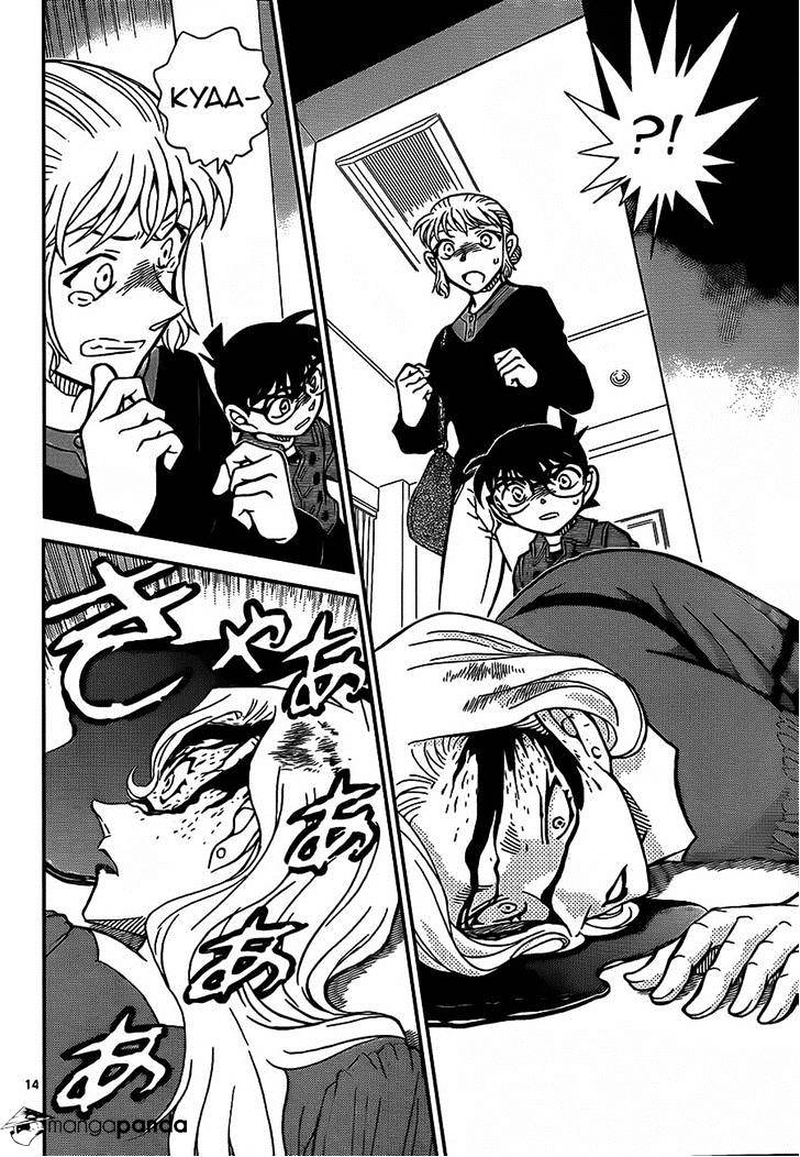 Detective Conan Chapter 918  Online Free Manga Read Image 14