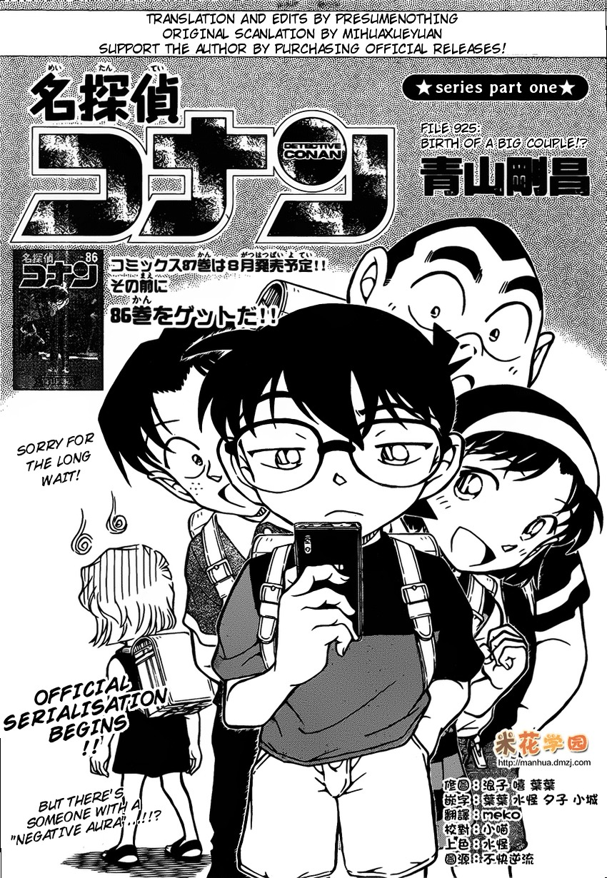 Detective Conan Chapter 925  Online Free Manga Read Image 1
